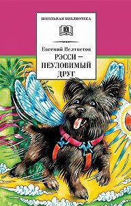 Евгений Велтистов -Рэсси – неуловимый друг