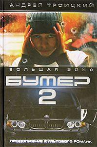 Андрей Троицкий - Бумер-2: Большая зона