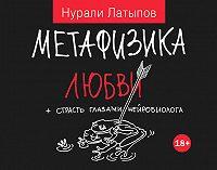 Нурали Латыпов -Метафизика любви + страсть глазами нейробиолога