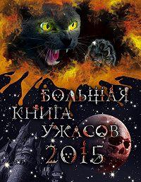 Ирина Щеглова -Большая книга ужасов 2015