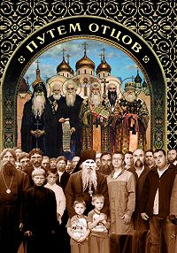 Николай Посадский -Путем отцов. О служении святых Небесному Отечеству и народу