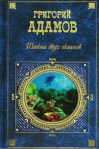 Григорий Адамов -Тайна двух океанов