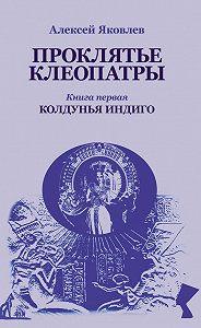 Алексей Яковлев -Колдунья-индиго