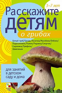 Э. Л. Емельянова - Расскажите детям о грибах