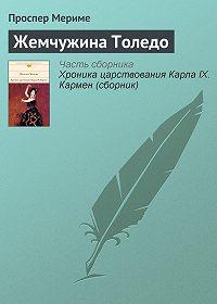 Проспер Мериме -Жемчужина Толедо