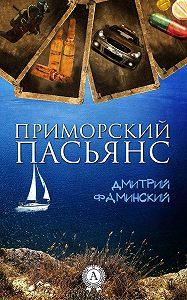 Дмитрий Фаминский -Приморский пасьянс