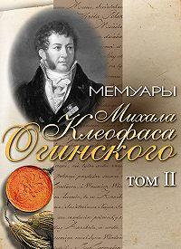 Михал Огинский -Мемуары Михала Клеофаса Огинского. Том 2
