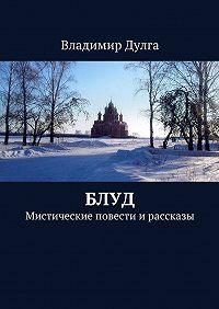 Владимир Дулга - Блуд