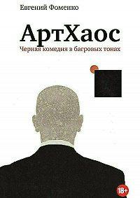 Евгений Фоменко -АртХаос. Повесть и рассказы