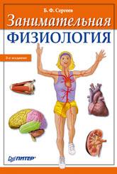 Борис Сергеев - Занимательная физиология