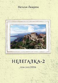 Наталья Лазарева -Нелегалка-2-2016