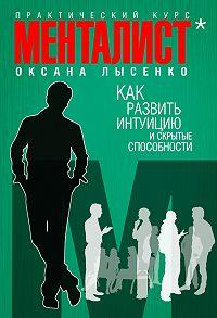 Оксана Лысенко -Как развить интуицию и скрытые способности