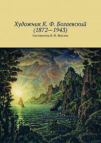 В. Жиглов - Художник К. Ф. Богаевский(1872–1943)