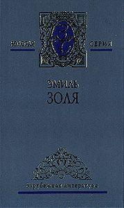 Эмиль  Золя -Проступок аббата Муре