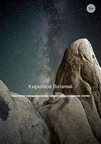 Виталий Кириллов -Квантовая (парадоксальная) теория происхождение систем