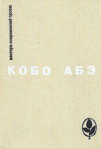 Абэ Кобо - Человек-ящик