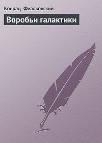 Конрад Фиалковский -Воробьи галактики