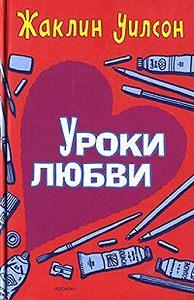 Жаклин  Уилсон - Уроки любви
