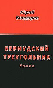 Юрий Васильевич Бондарев -Бермудский треугольник
