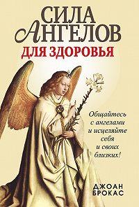Джоан Брокас -Сила ангелов для здоровья