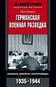 Пауль Леверкюн -Германская военная разведка. Шпионаж, диверсии, контрразведка. 1935-1944
