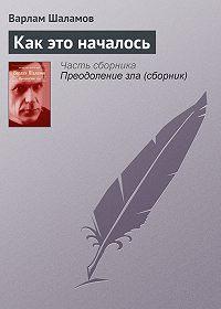 Варлам Шаламов -Как это началось