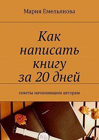 Мария Емельянова -Как написать книгу за20дней