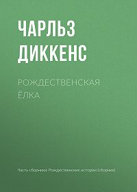 Чарльз Диккенс -Рождественская ёлка