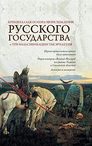 Евгений Кубякин -Криминал как основа происхождения Русского государства и три фальсификации тысячелетия
