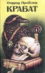 Отфрид Пройслер - Крабат: Легенды старой мельницы