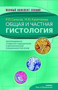 Р. П. Самусев, Марина Юрьевна Капитонова - Общая и частная гистология
