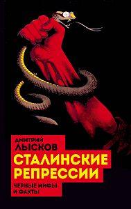 Дмитрий Лысков -Сталинские репрессии. «Черные мифы» ифакты