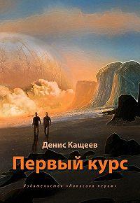 Денис Кащеев - Первый курс