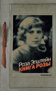Роза Эпштейн -Книга Розы