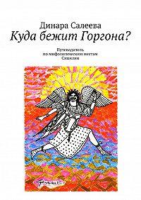Динара Салеева - Куда бежит Горгона? Путеводитель помифологическим местам Сицилии