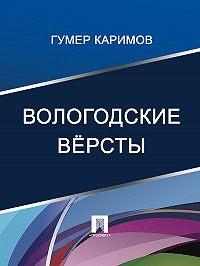 Гумер Каримов -Вологодские вёрсты