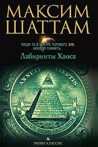 Максим Шаттам -Лабиринты хаоса