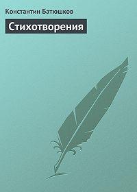 Константин Батюшков -Стихотворения