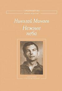 А. Соболев, Николай Минаев - Нежнее неба. Собрание стихотворений
