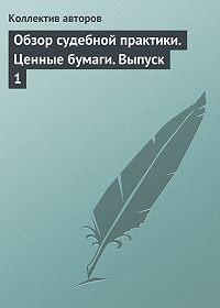 Коллектив авторов -Обзор судебной практики. Ценные бумаги. Выпуск 1