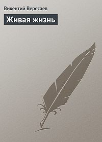 Викентий Вересаев -Живая жизнь