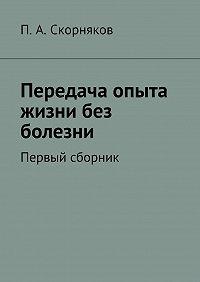 П. Скорняков -Передача опыта жизни без болезни