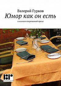 Валерий Гурков - Юмор как онесть