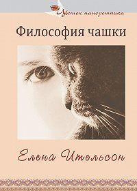 Елена Ительсон -Философия чашки (сборник)