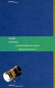 Юлий Гуголев -Командировочные предписания