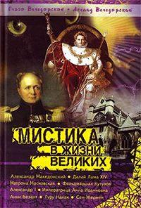 Ольга Володарская -Нераскрытая тайна Сен-Жермена