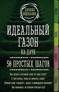 Мария Колпакова -Идеальный газон на даче. 50 простых шагов