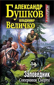Александр Бушков -Заповедник. Соперники Смерти