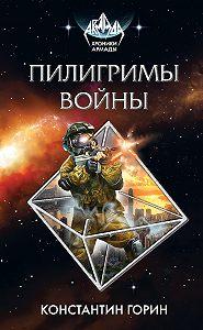 Константин Горин -Пилигримы войны