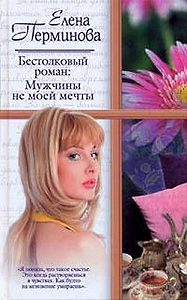 Елена Перминова -Бестолковый роман: Мужчины не моей мечты